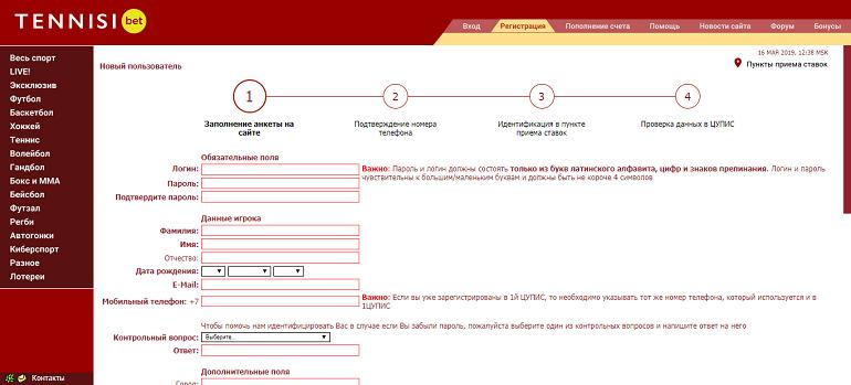бонус при регистрации на сайте