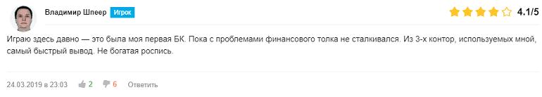 """Второй отзыв о БК """"Леон"""""""