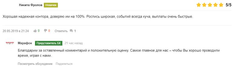 """Второй отзыв о БК """"Марафон"""""""