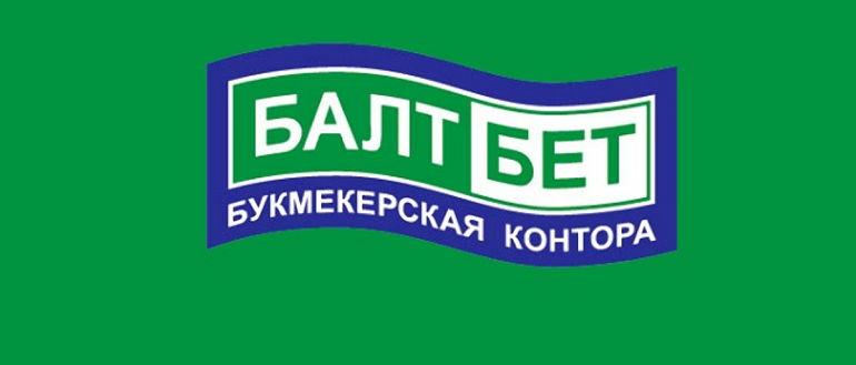 """Бонус при регистрации в БК """"Балтбет"""""""