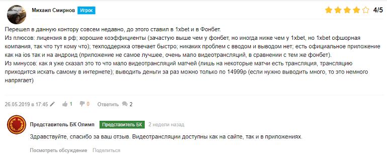 Отзыв клиента БК Олимп