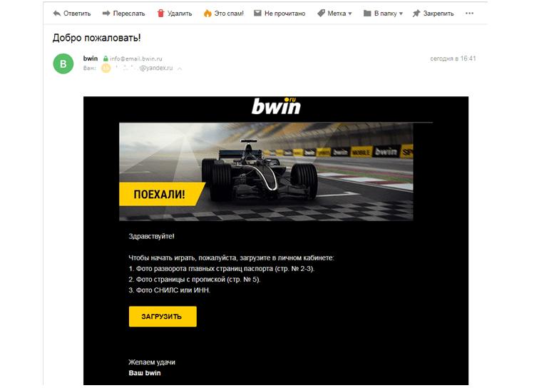 Письмо от Bwin