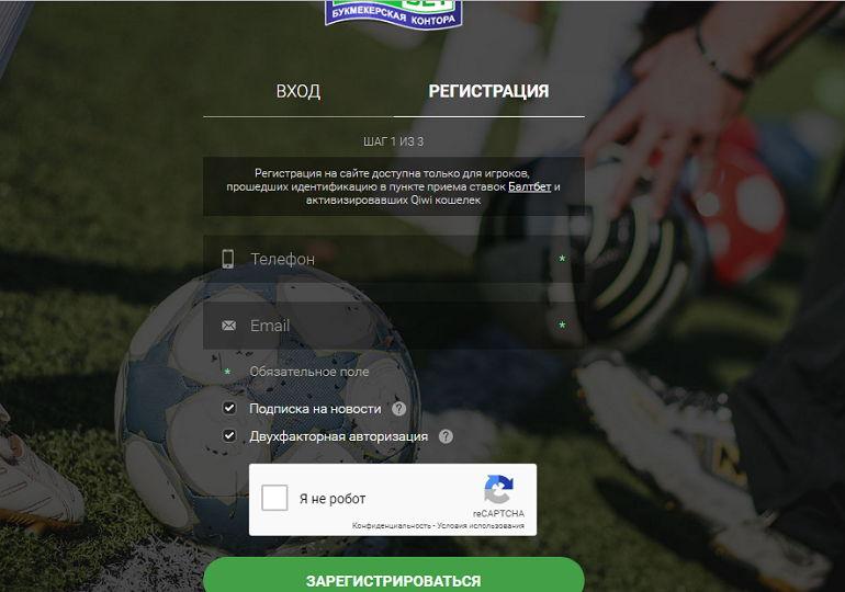 Прохождение регистрации на сайте