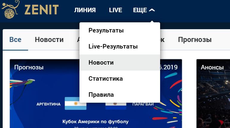 "Раздел ""Новости"""