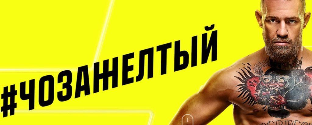 """Ставки на ММА в БК """"Париматч"""""""