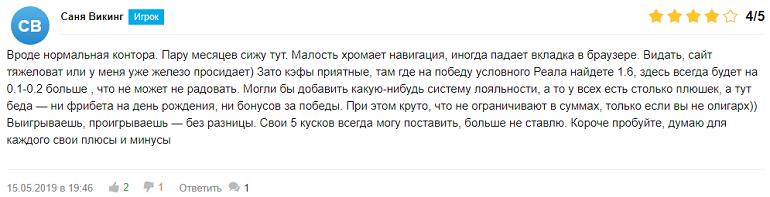 """Второй отзыв о БК """"Мостбет"""""""