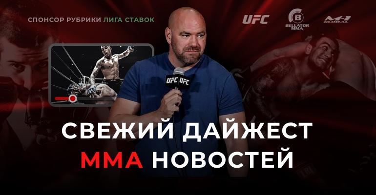 Дайджест MMA новостей от 19.07.2019