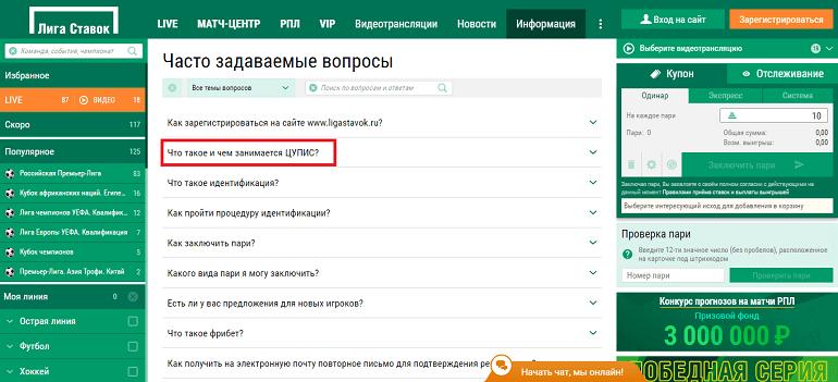 Информация о ЦУПИС в Лиге Ставок