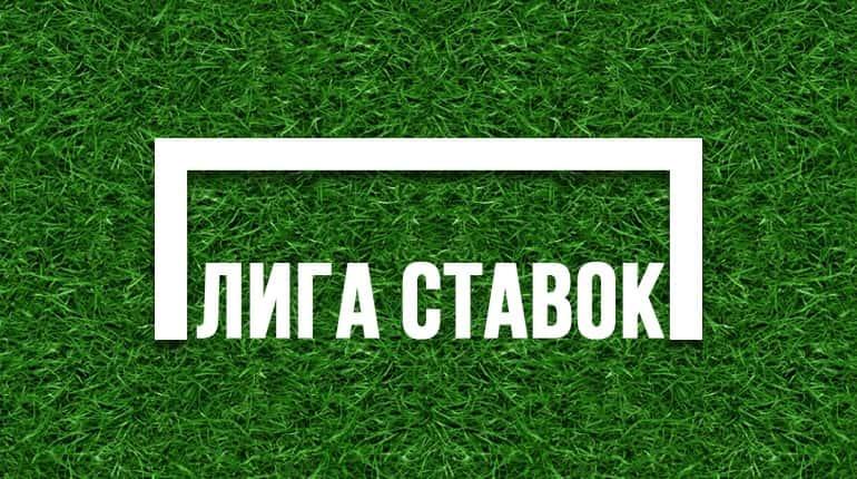 Логотип Лига Ставок