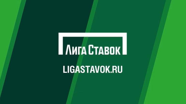 лига ставок букмекерская контора официальный сайт мобильная