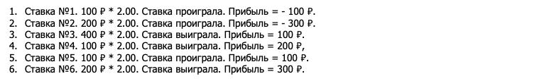 Пример игры по Мартингейлу