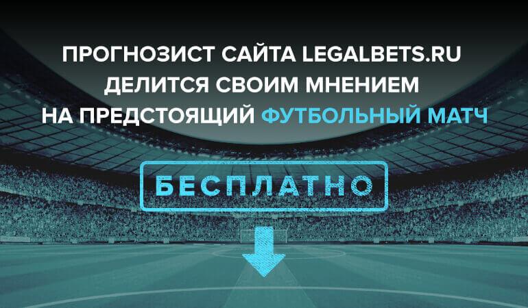 Прогноз на футбол: Армавир – Спартак Москва 2