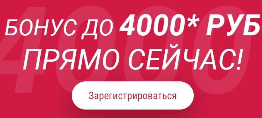 "Промокод БК ""1хСтавка"""