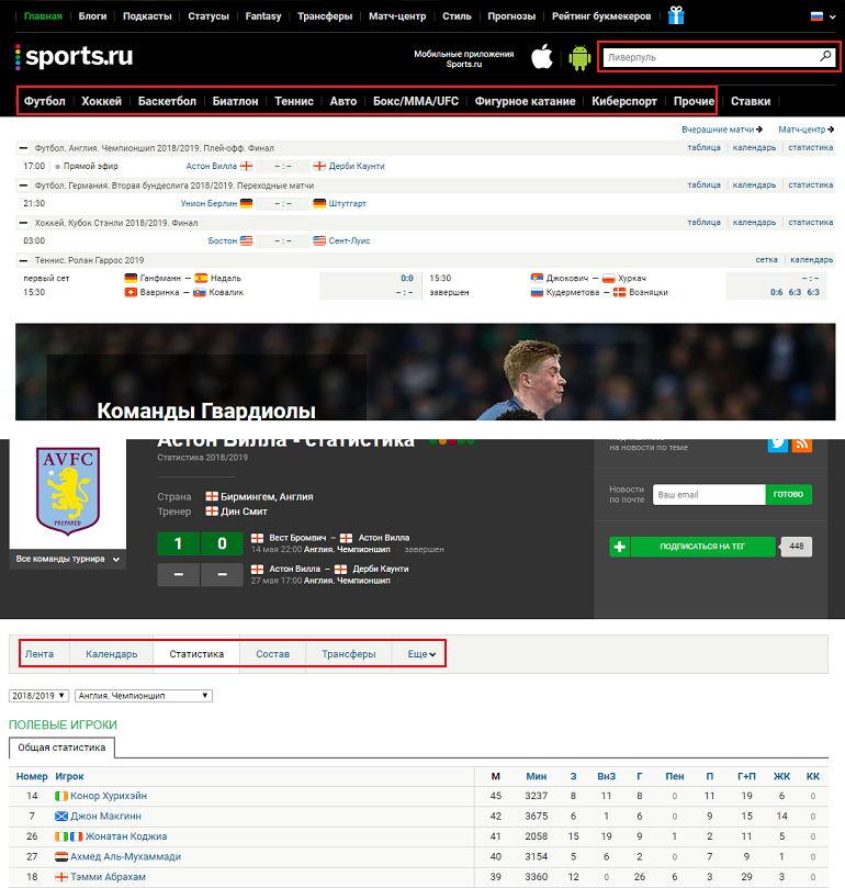 Разделы сайта Sports.ru