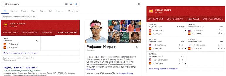 Cпортивная информация в Google