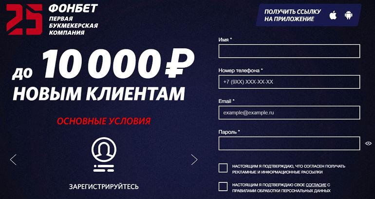 1000 рублей от Фонбет