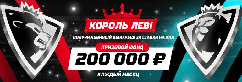 "Акцитя ""Король Лев"" от БК ""Леон"""