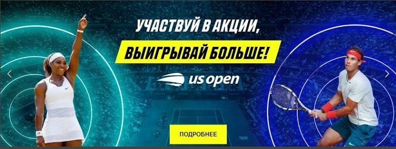 Акция US Open на Париматч