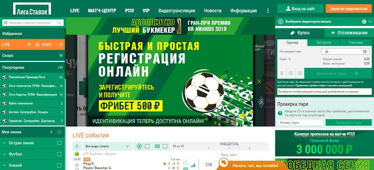 Главный сайт БК Лига Ставок