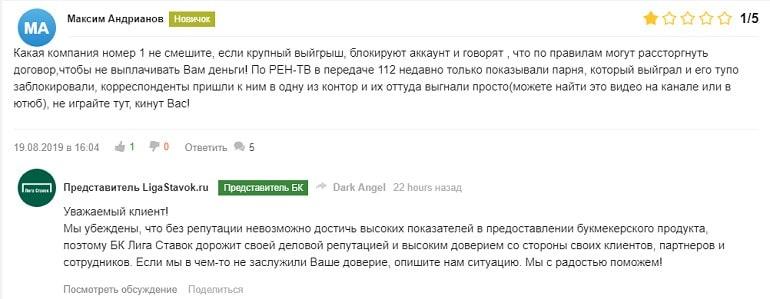Отзыв о Лиге Ставок