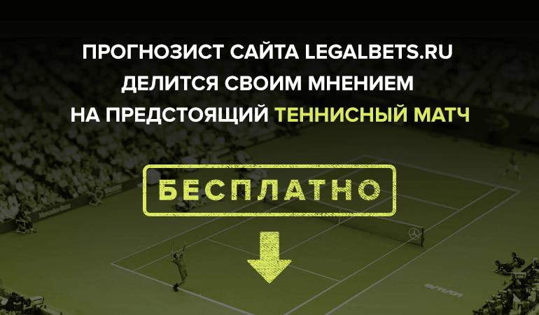Прогноз на теннис: Андрей Рублев – Денис Шаповалов