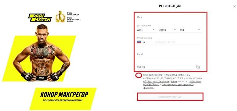 Форма регистрации в Париматч