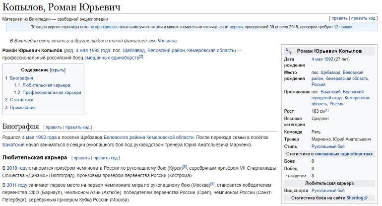 Информация о бойце из Википедии