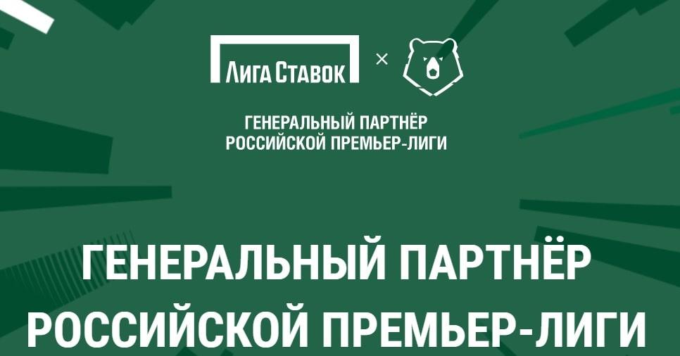 Лига Ставок спонсор РПЛ