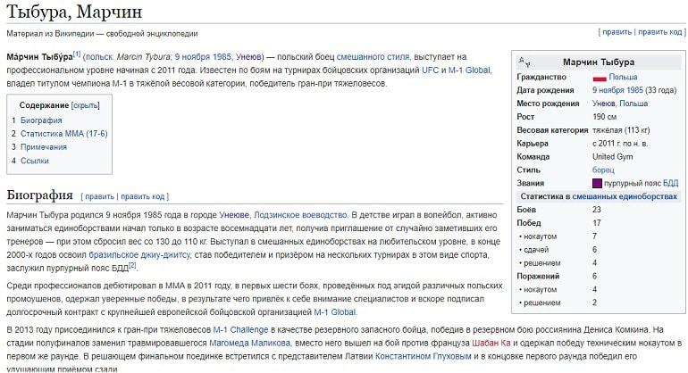 Марчин Тыбура в Википедии