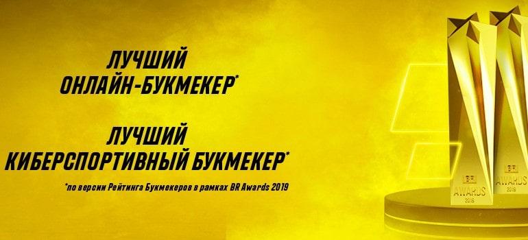 Награды Париматч