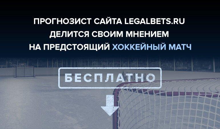 Прогноз на матч КХЛ: Адмирал - Трактор