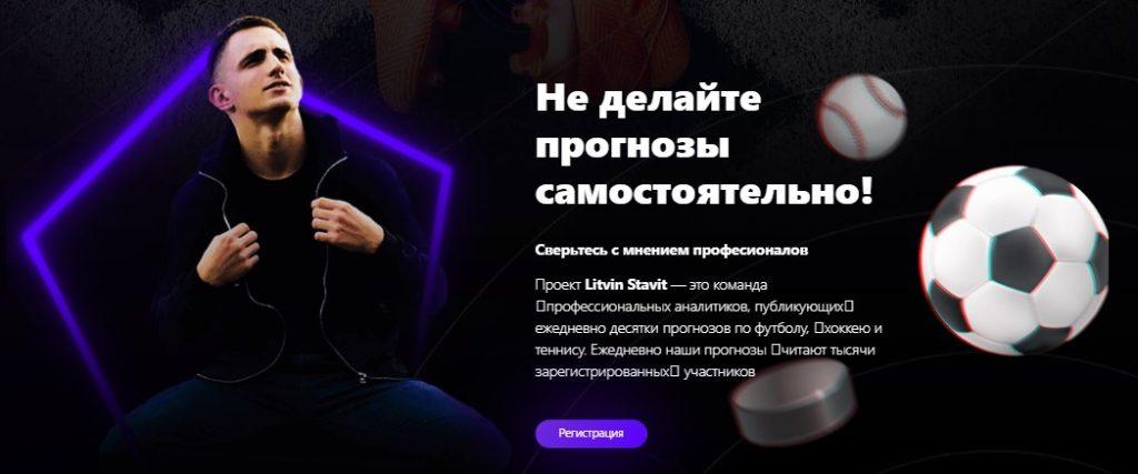 """Сервис """"Литвин Ставит"""""""
