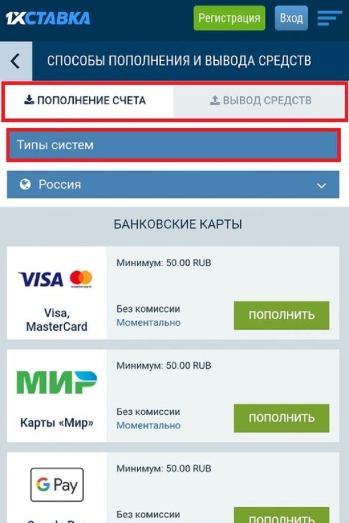 Способы платежей