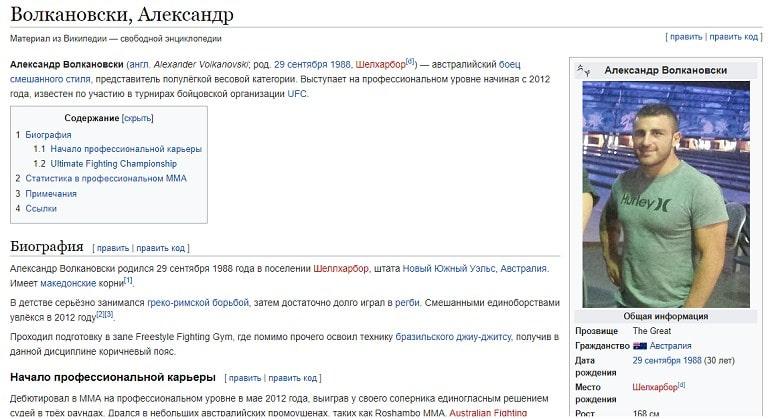 Википедия о Александре Воклановски
