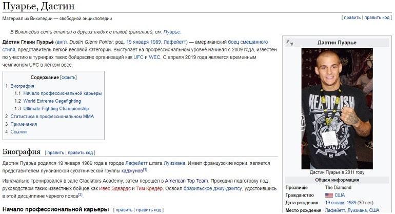Википедия о Дастине Порье