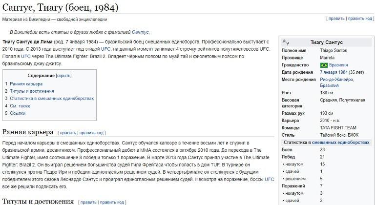 Википедия о Тиаго Сантосе