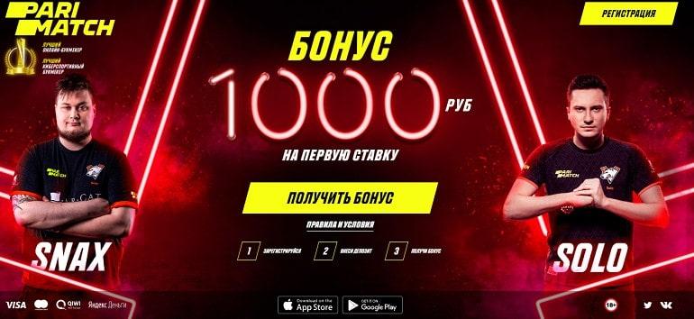 1000 рублей на первую ставку
