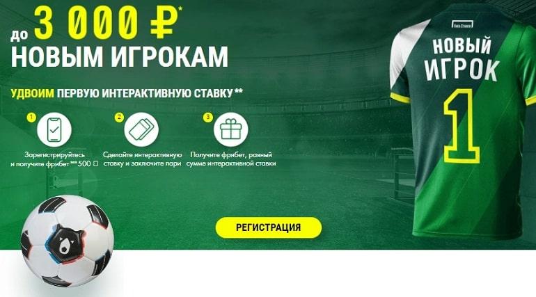 3000 рублей новым игрокам