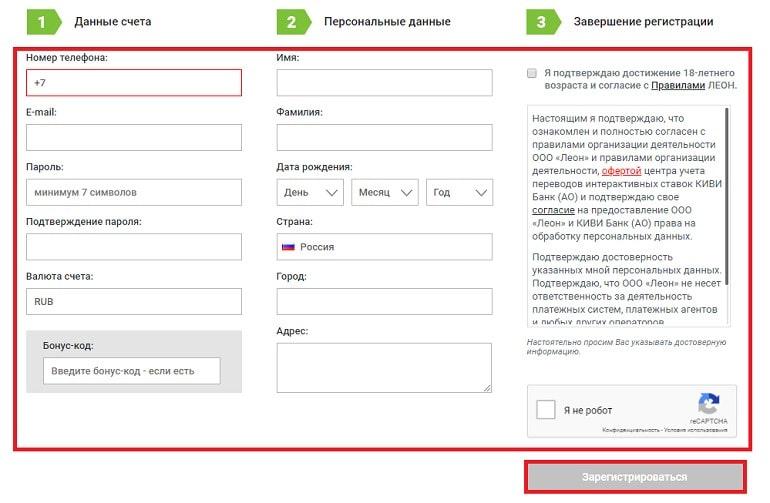 Форма регистрации в БК Леон