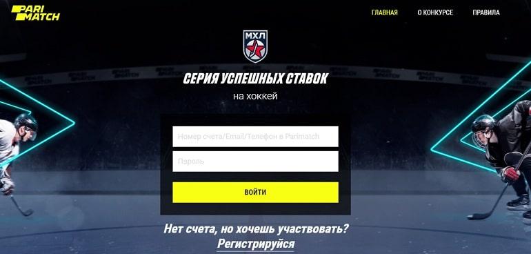 Новая акция для любителей хоккея от Париматч