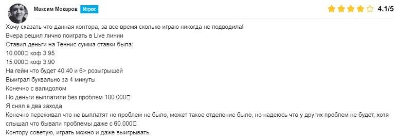 Отзыв о ставках на теннис в Лиге Ставок