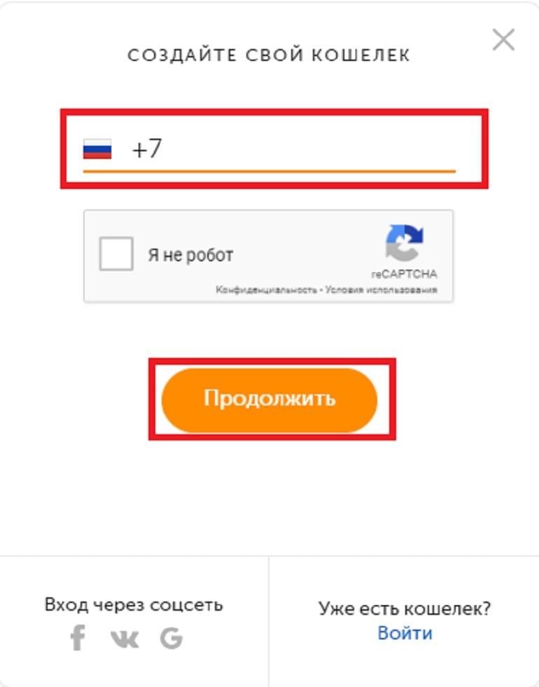Регистрация Киви кошелька
