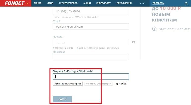 Смс код подтверждения регистрации