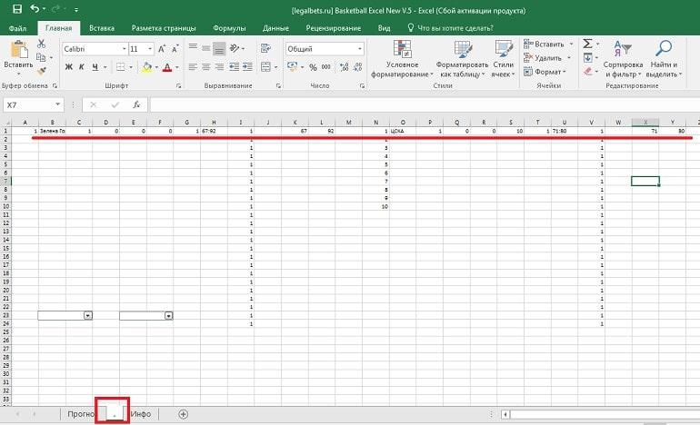Таблица расчета в Exel