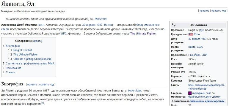 Википеди о Эле Яквинте