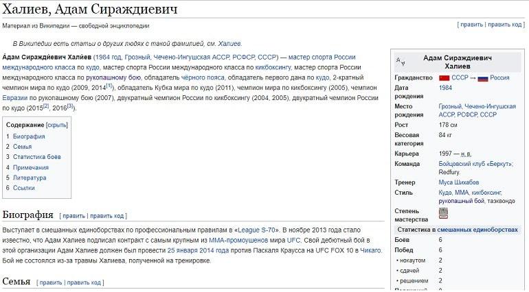 Википедия о Адаме Халиеве