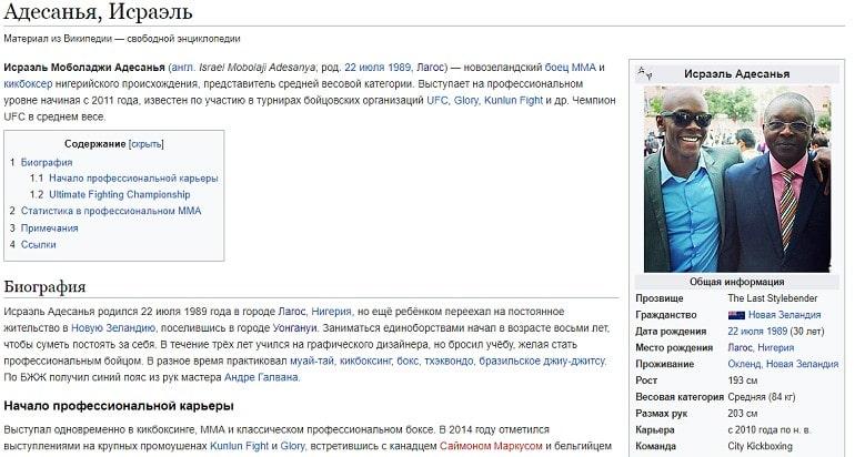 Википедия о Исраэле Адесанья