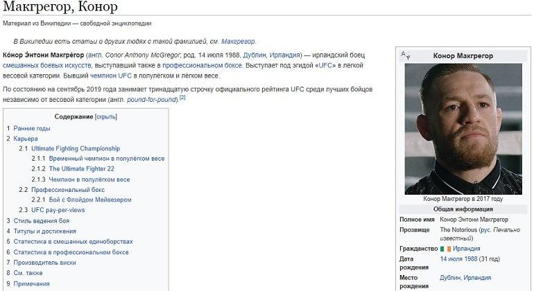 Википедия о Коноре МакГрегоре