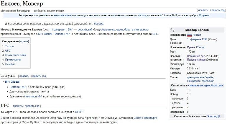 Википедия о Мовсаре