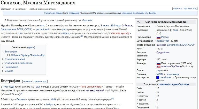 Википедия о Муслиме